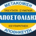 metakomiseis-apostolidis.gr